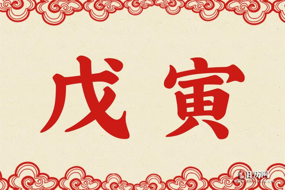戊寅是什么意思 戊寅的意思详解