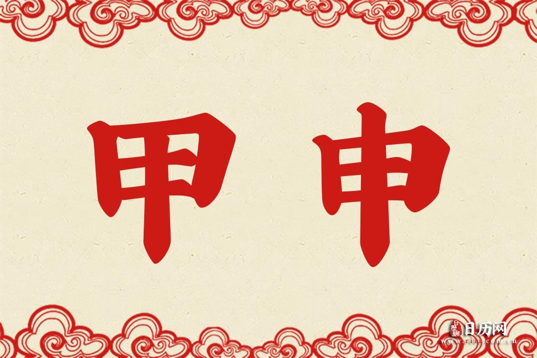 甲申是什么意思 甲申的意思详解