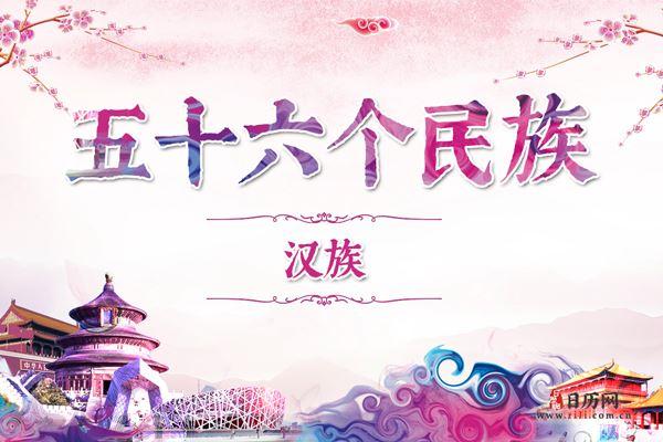 汉族历史,汉族服饰,汉族风俗,汉族特点