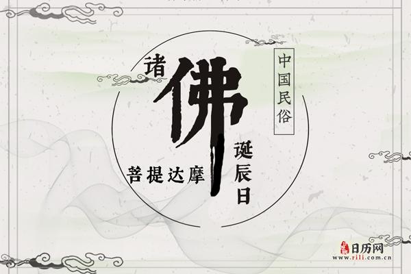 2019年菩提达摩诞辰日是几月几日