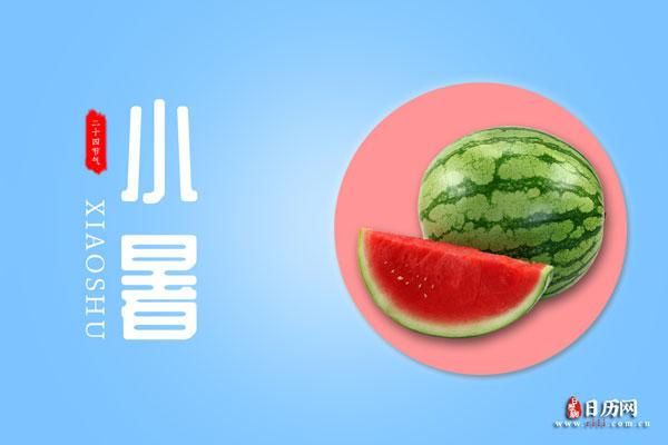 盘点小暑节气的14种习俗,你知道几个?