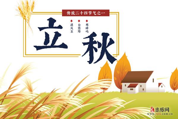 立秋,秋季的第一个节气,标志着孟秋时节的正式开始