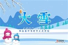 """12月7日0时09分迎来""""大雪""""节气"""