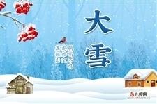 大雪节气的物候特征