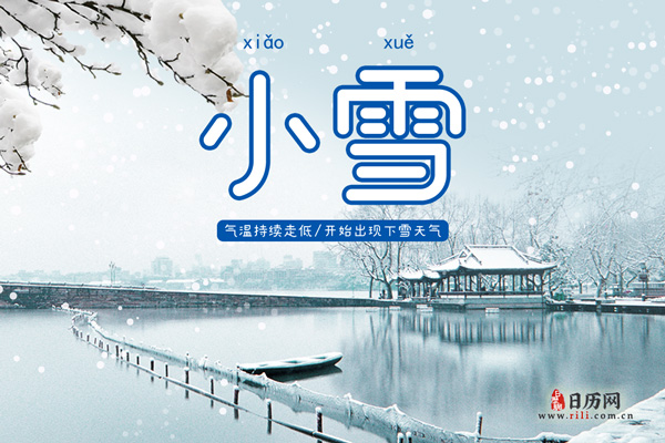 小雪3候:虹藏不见天气上升闭塞成冬
