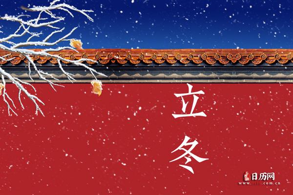 立冬(每年11月7日或8日)