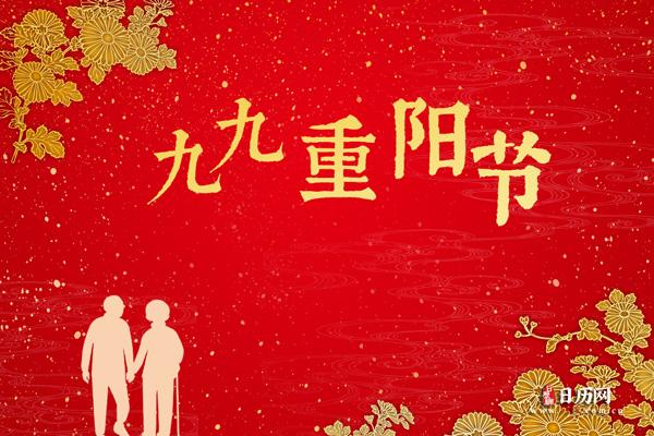 重阳节(每年九月初九)