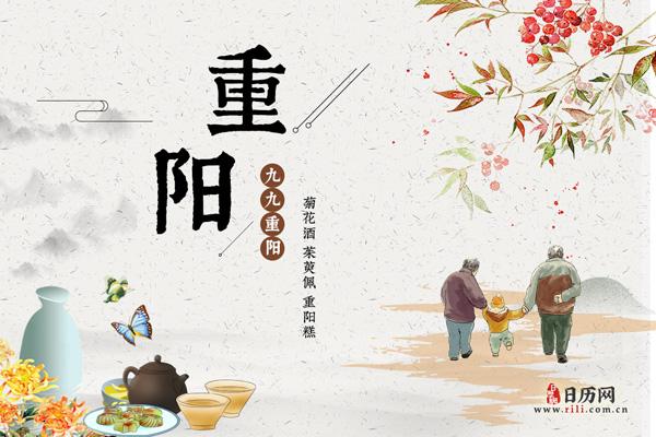 重阳节的习俗,9月9日重阳节有什么习俗,重阳节有哪些习俗
