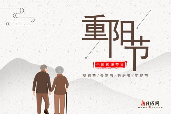 重阳节又叫什么节,重阳节是什么节,九月初九是什么节