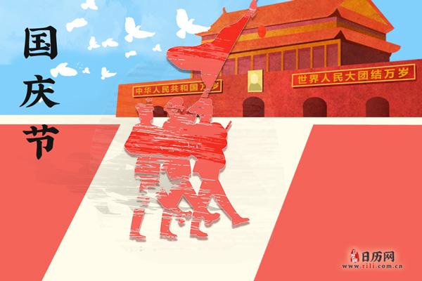 国庆节(每年10月1日)