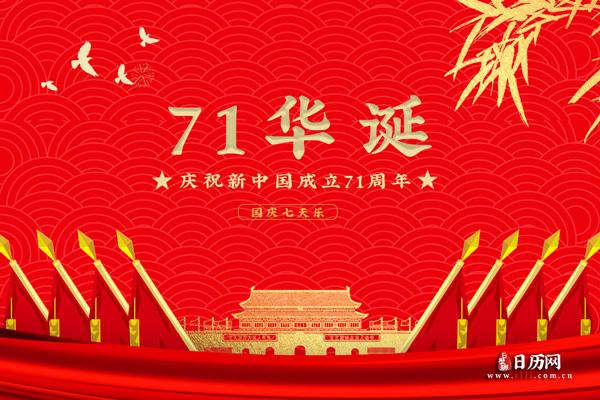 2020年国庆节是几月几日:10月1日