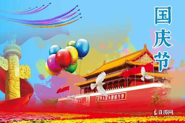 2020年国庆节高速免费时间:10月1日0:00-10月8日24:00