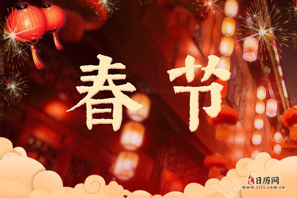 春节:是一年之岁首,传统意义上的年节