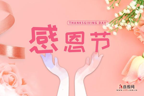 2020.感恩节是几.几号:11.26日