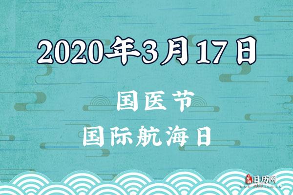 2020年3月17日是什么节日:国际航海日,国医节