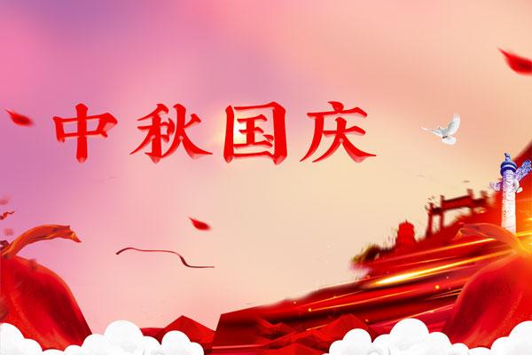 2020年中秋节和国庆节是同一天吗
