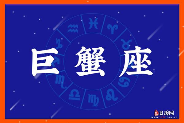 巨蟹座是几月几号到几月几号:6月22号-7月22号