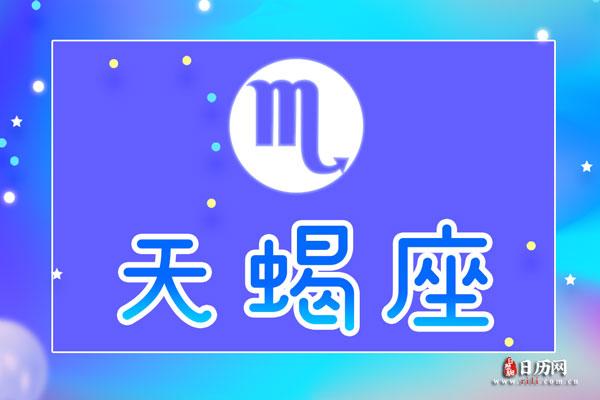 天蝎座是几月几号到几月几号:10月24号-11月22号