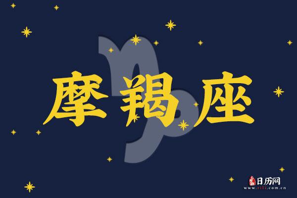 摩羯座是几月几号到几月几号:12月22号-1月19号