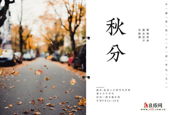 秋分:昼夜均而寒暑平,进入真正的秋天