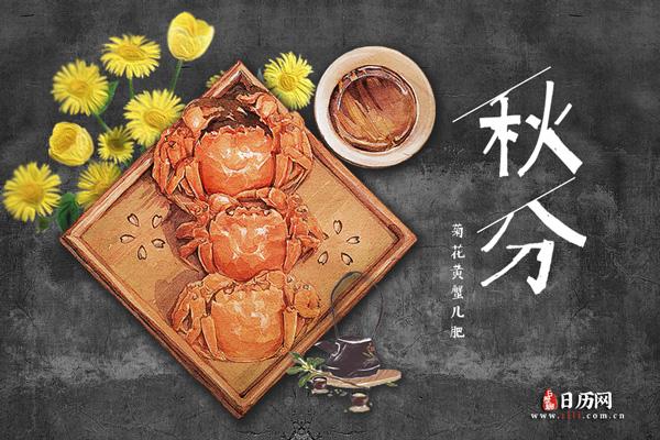 秋分吃什么传统食物