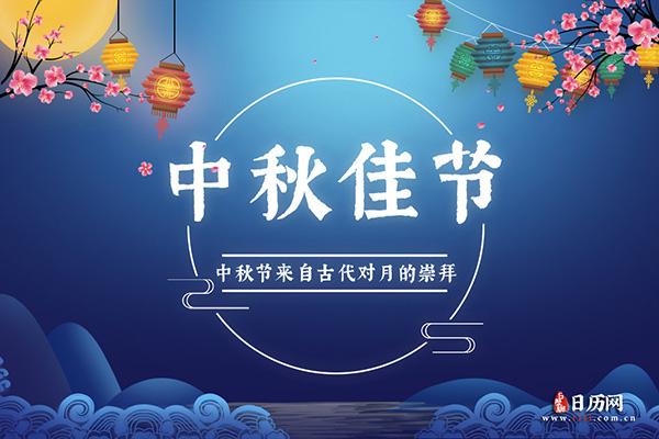 中秋节的来历:来源与古代对月的崇拜