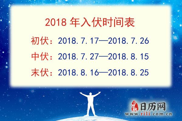 2018入伏.jpg