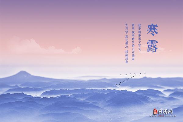 """寒露,第一个带""""寒""""字的节气,季秋时节正式开始"""