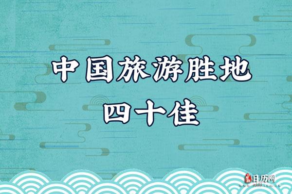 中国旅游胜地四十佳,有哪些景区被选入中国旅游地理四十佳