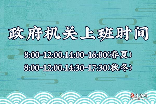 政府机关上班时间:8:00-12:00;14:00-16:00