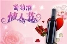 浪漫节日—10月14日葡萄酒情人节