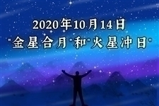 """10月14日""""金星合月""""和""""火星冲日""""将同一天上演"""