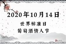 2020年10月14日是什么日子