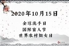 2020年10月15日是什么日子