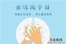全球洗手日|人人拥有手卫生