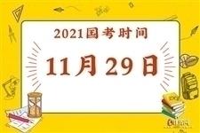 2021国考时间定了|10月15日报名11月29日笔试