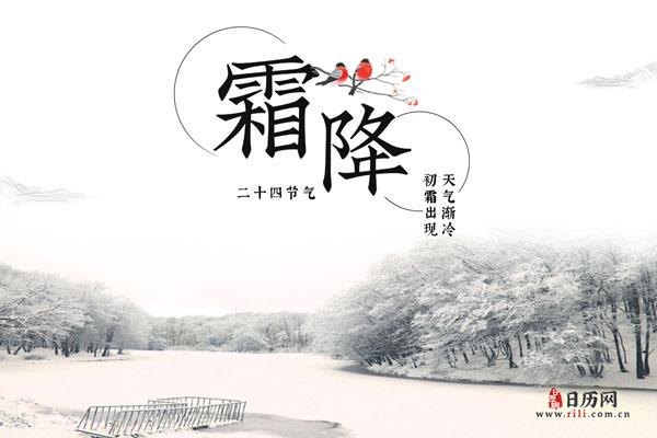 石晓娟霜降1.jpg