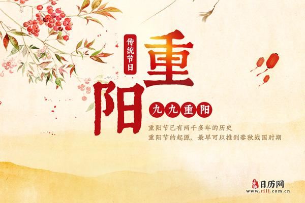 重阳节可以办满月酒吗
