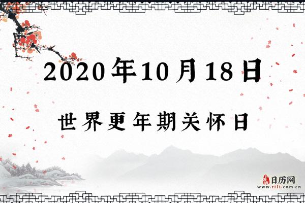 2020年10月17日是什么日子