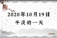 2020年10月19日是什么日子