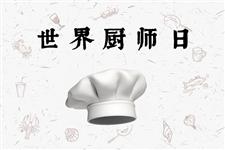 世界厨师日,一个专属厨师的节日