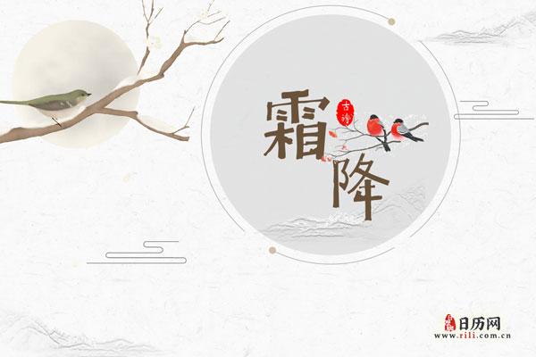 霜降三候:豺乃祭兽,草木黄落,蜇虫咸俯