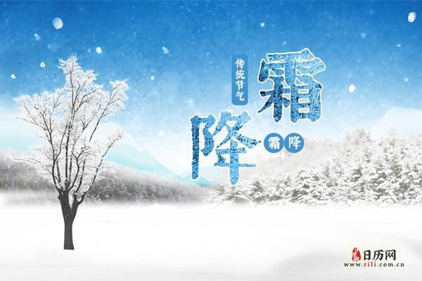 霜降图片,关于霜降节气的图片