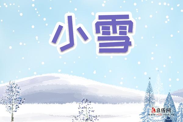 小雪吃什么传统食物