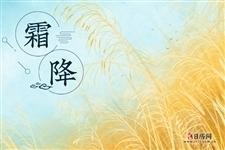 霜降节气六大传统习俗