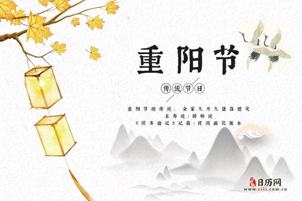 重阳节的传说和哪个人物有关