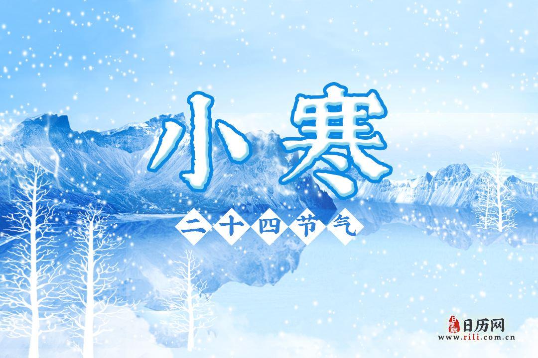 小寒(每.1.4日或5日或6日)