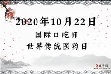 2020年10月22日是什么日子