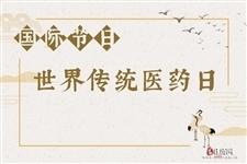 10月22日世界传统医药日:学习中医药知识