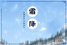 霜降天气特点:早晚天冷,中午热,秋燥明显